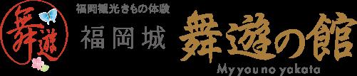きものレンタル 舞遊の館